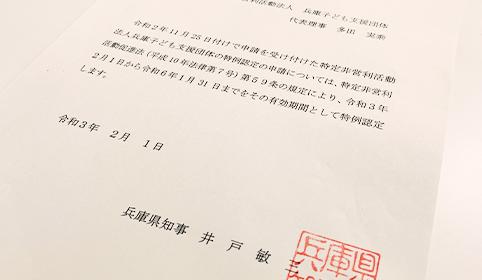 「特例認定NPO法人」として兵庫県から特例認定の画像
