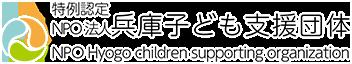 特例認定NPO法人兵庫子ども支援団体