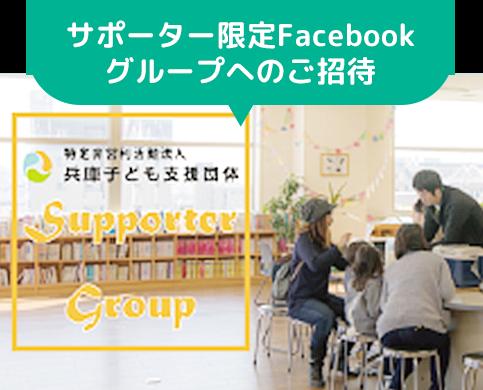 サポーター限定Facebookグループへのご招待